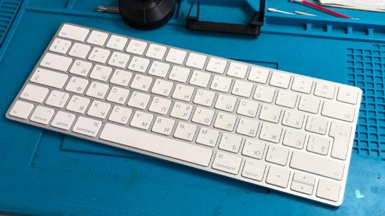 Ремонт клавиатуры Apple magic keybord 2